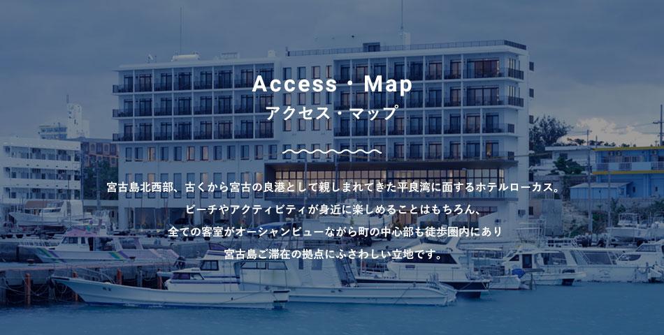 アクセス・島内マップ